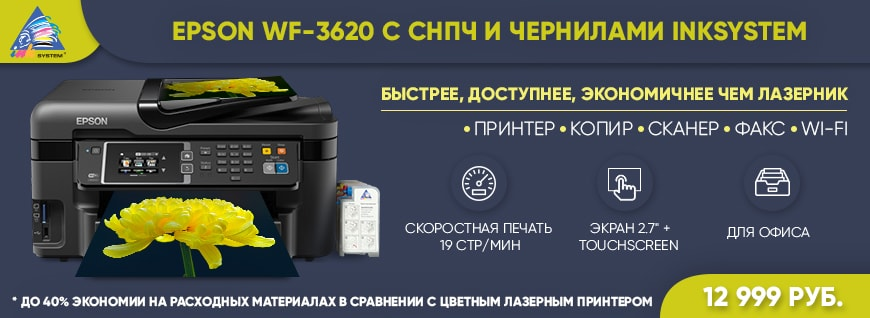 МФУ Epson Workforce WF-3620 с СНПЧ