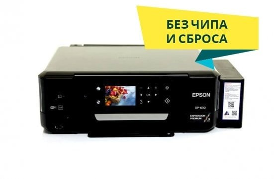 МФУ Epson Expression Premium XP-630 Refurbished с СНПЧ