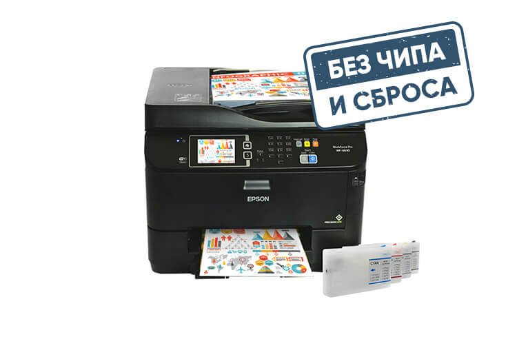 МФУ Epson WorkForce Pro WF-4630DWF с ПЗК
